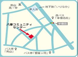 八事コミュニティセンター