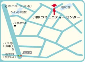 川原コミュニティセンター
