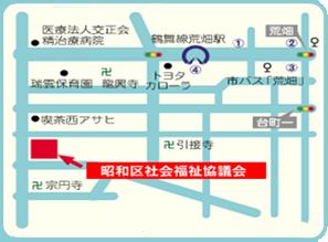 昭和区社会福祉協議会