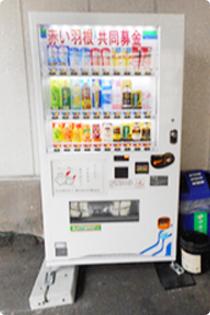 昭和区内の赤い羽根自動販売機の実績