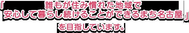 誰もが住み慣れた地域で 安心して暮らし続けることができるまち名古屋