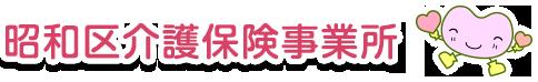 昭和区介護保険事業所