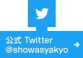 公式 Twitter @showasyakyo
