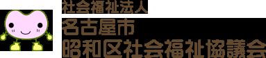 名古屋市 昭和区社会福祉協議会